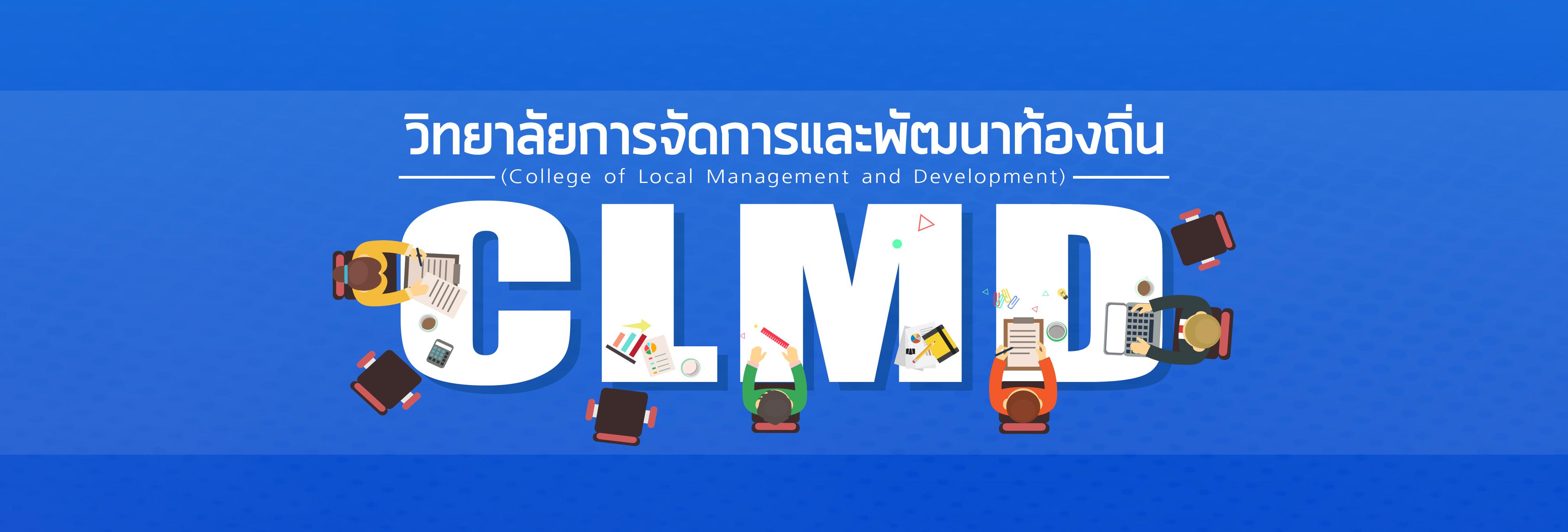วิทยาลัยการจัดการและพัฒนาท้องถิ่น