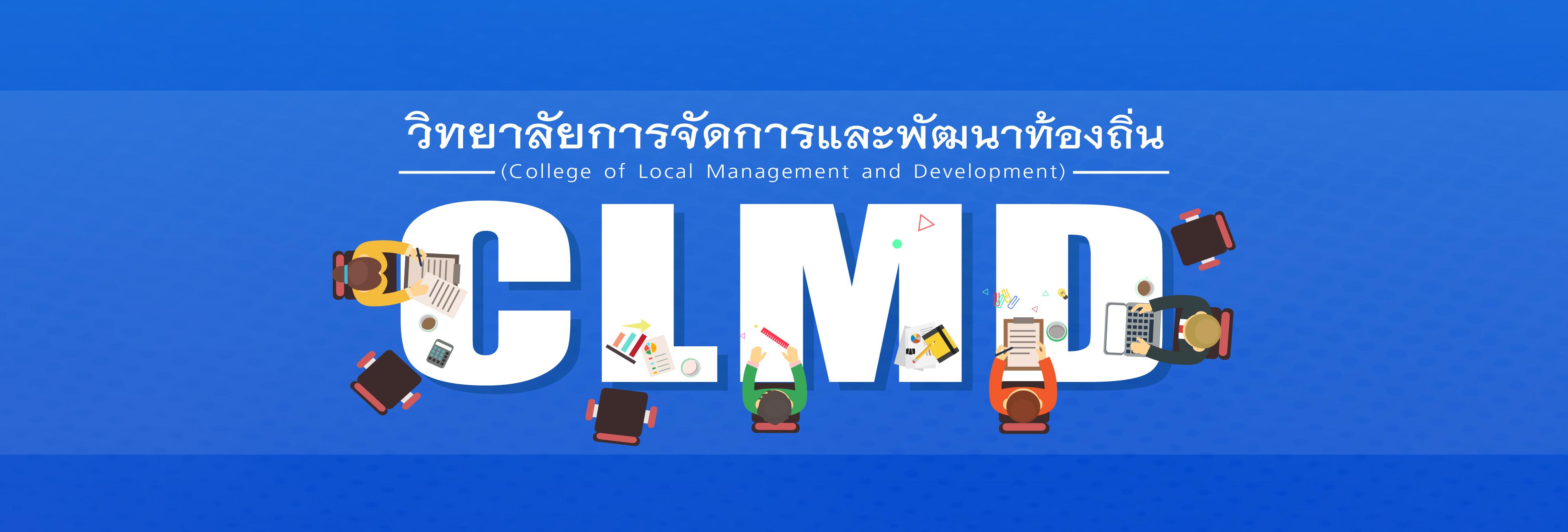 วิทยาลัยการจัดการและพัฒนาท้องถิ่น ยินดีต้อนรับ